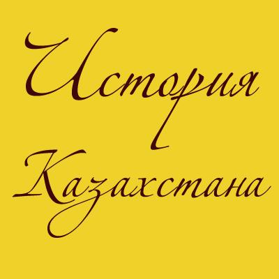 правильные ответы на ответы на тесты по истории казахстана